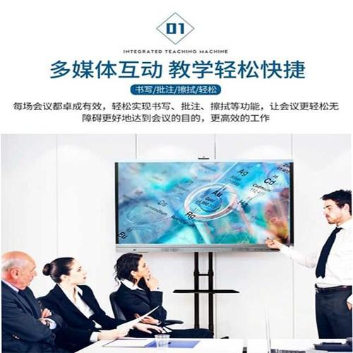 石家庄75寸会议一体机 欢迎咨询「深圳市炫瑞鑫科技供应」