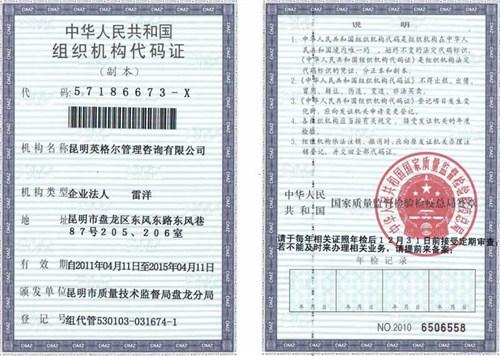 兴义ISO20000咨询公司「昆明英格尔管理咨询公司」