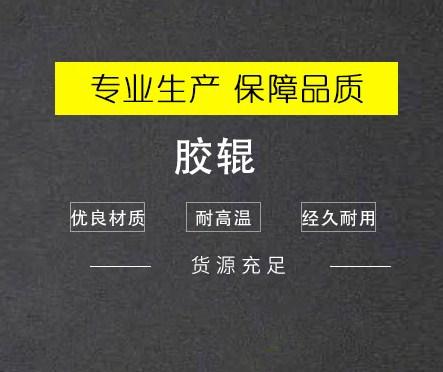 山西橡膠工業膠輥「上海佑德膠輥供應」