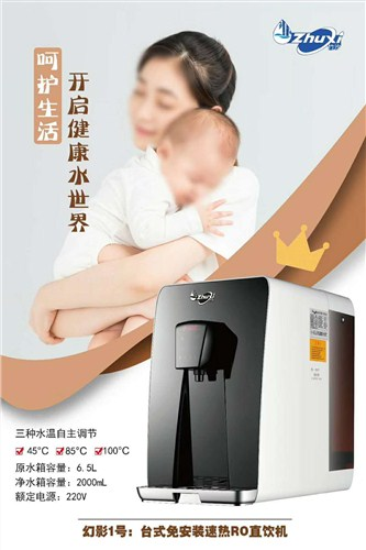 黄浦区质量直饮水机哪家好 诚信服务「上海竹汐环保科技供应」