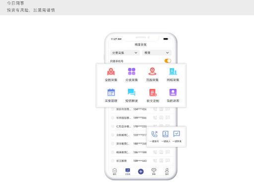 太原直播带货app平台  今日网事数字传媒供应「 今日网事数字传媒供应」