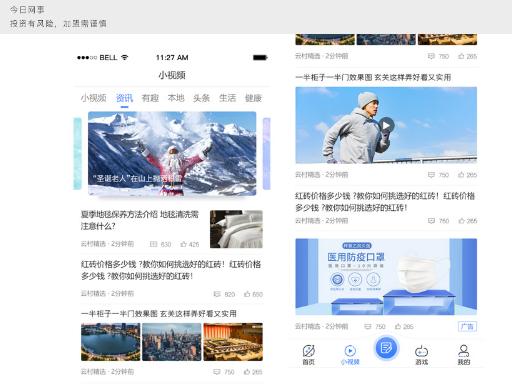 广东网红app平台 创新服务「 今日网事数字传媒供应」