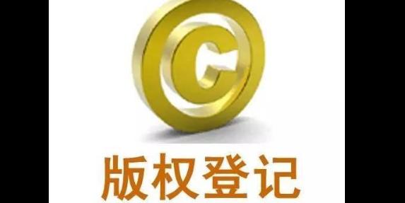 构思版权注册代理公司,版权