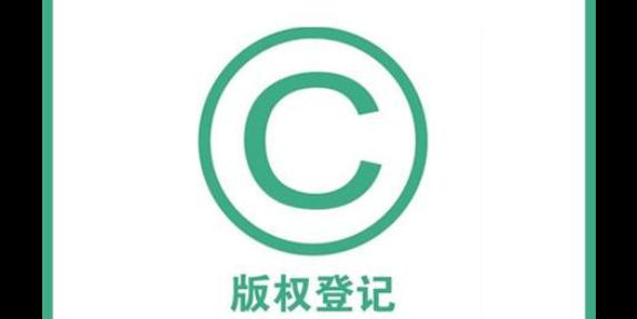 重庆创意版权作品申请,版权