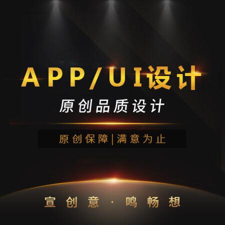 ui设计app界面设计pc网站设计交互