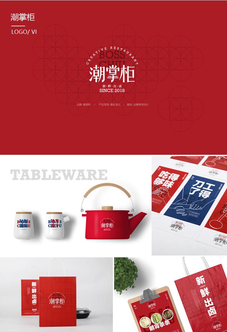 餐饮饮料VI设计企业vi公司导视全套手册