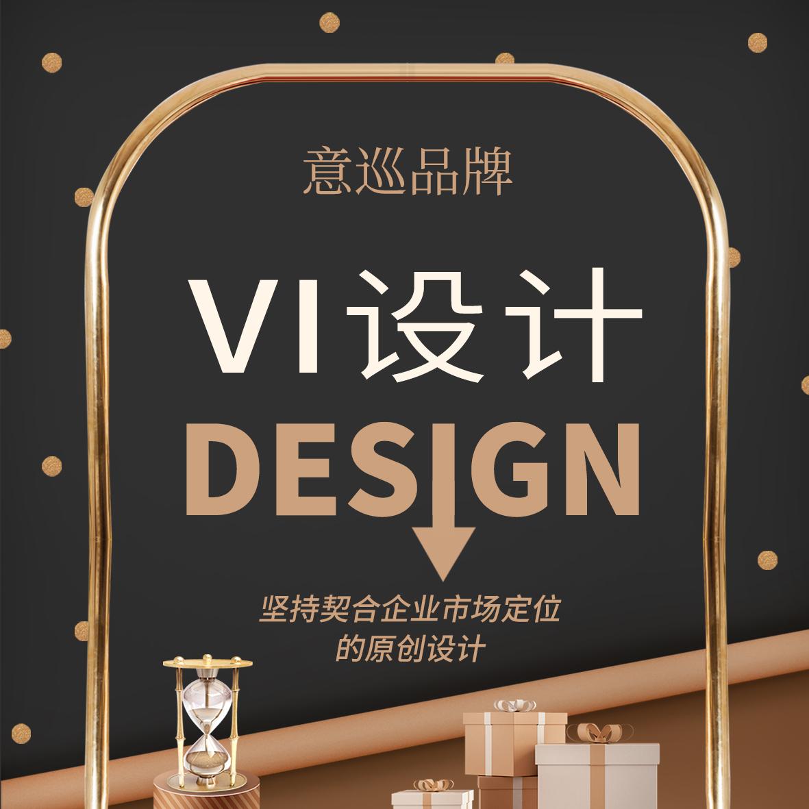 vi设计vi导视系统宣传物料设计vis