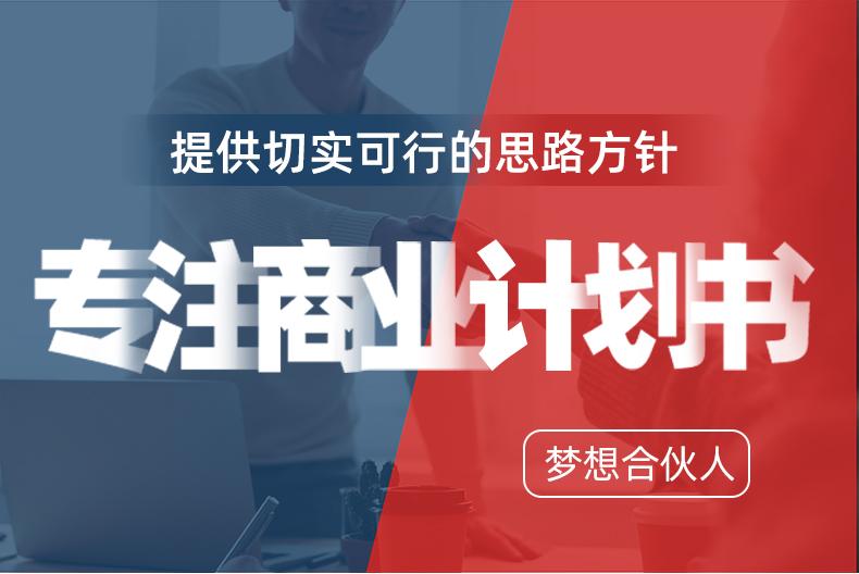 创业商业计划书融资策划书招商项目路演可行