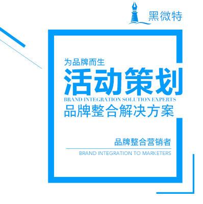 活动策划执行-网络营销活动方案策划