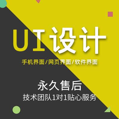 UI设计代做手机游戏软件网页APP界面
