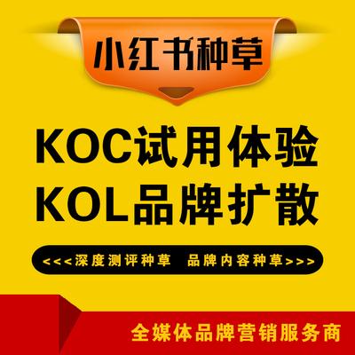 小红书推广内容点赞种草网红资源购买KOC