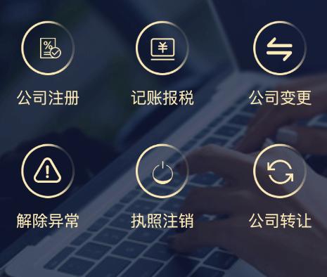 上海公司注册营业执照代办电商个独个体工商