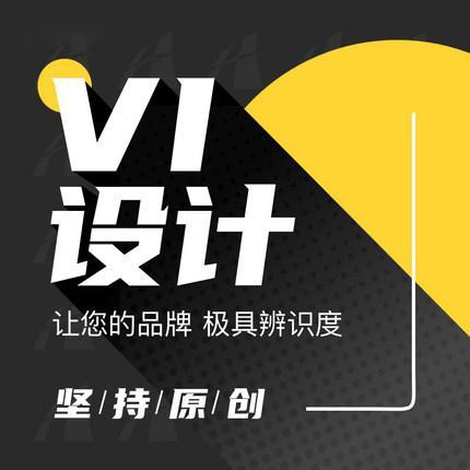logo设计原创商标设计品牌公司企业VI