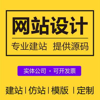 仿站网站建设公司建站企业官网开发模板网站