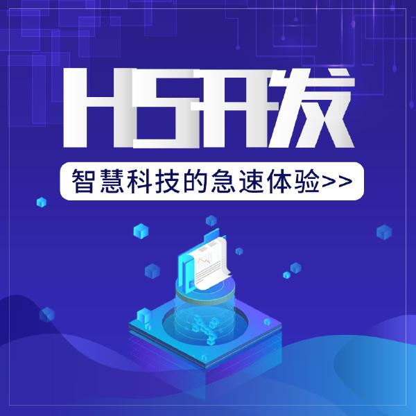 H5跑酷游戏|竞技游戏|微信小游戏开发|