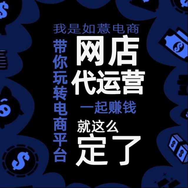 淘宝运营天猫运营京东运营拼多多网店