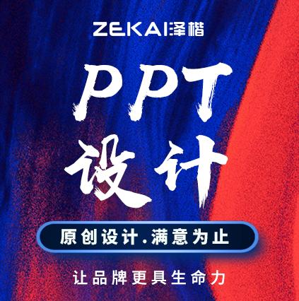 PPT设计ppt制作演示汇报路演招商课件