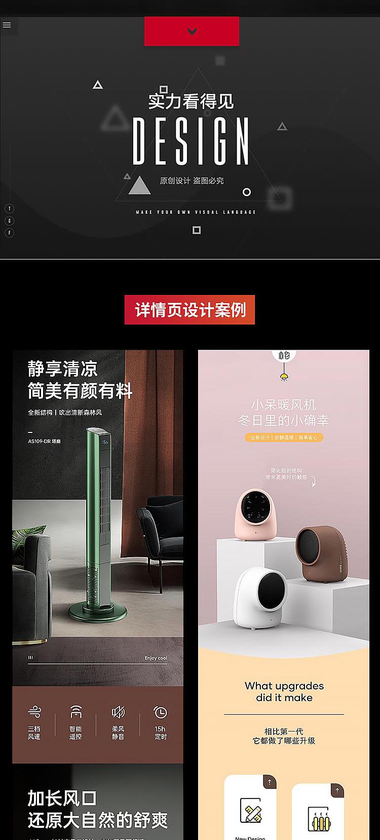 淘宝天猫京东详情页设计产品描述网店装修