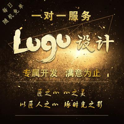 高端LOGO设计商标设计字体设计公司图标