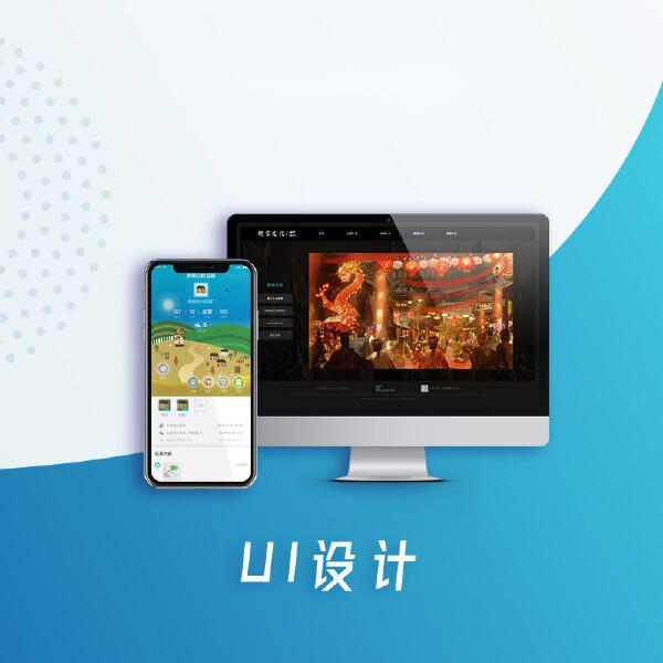 UI设计小程序APP界面手机pcH5网页
