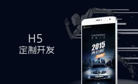 H5开发|H5定制开发|H5营销|H5游