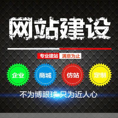 企业模板网站企业官网成品网站快速建站仿站