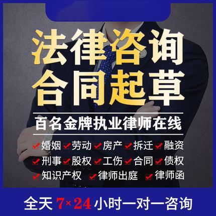 法律咨询律师在线服务房产劳动仲裁离婚协议