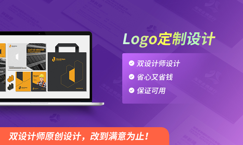 logo定制设计