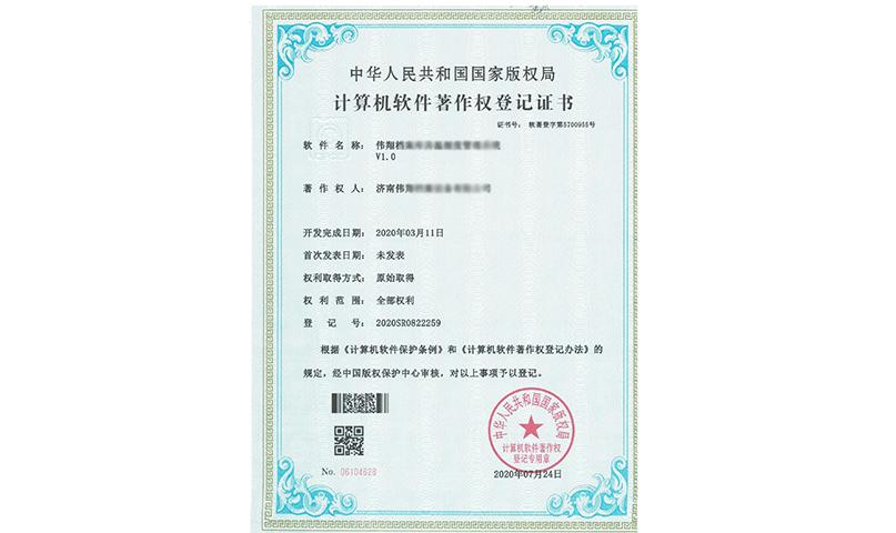 版权登记服务