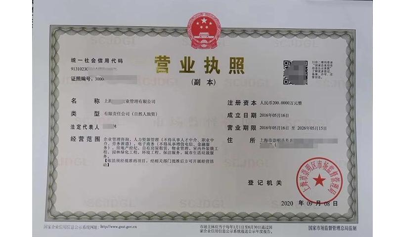 工商注册服务