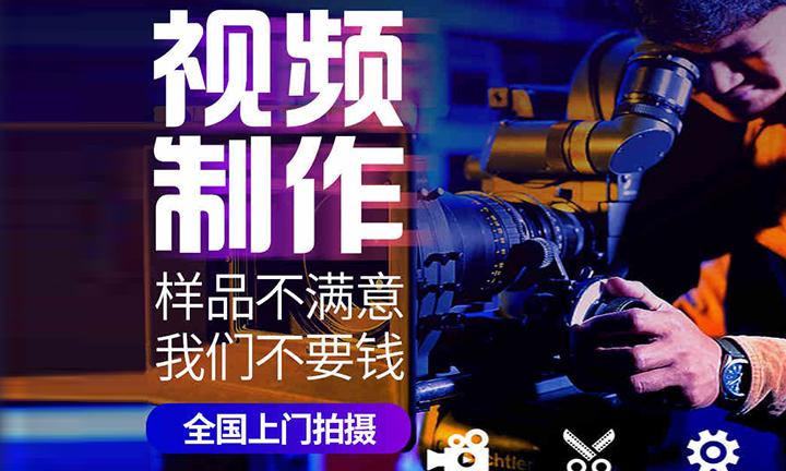企业宣传片电商拍照制作宣传片拍摄产品拍摄
