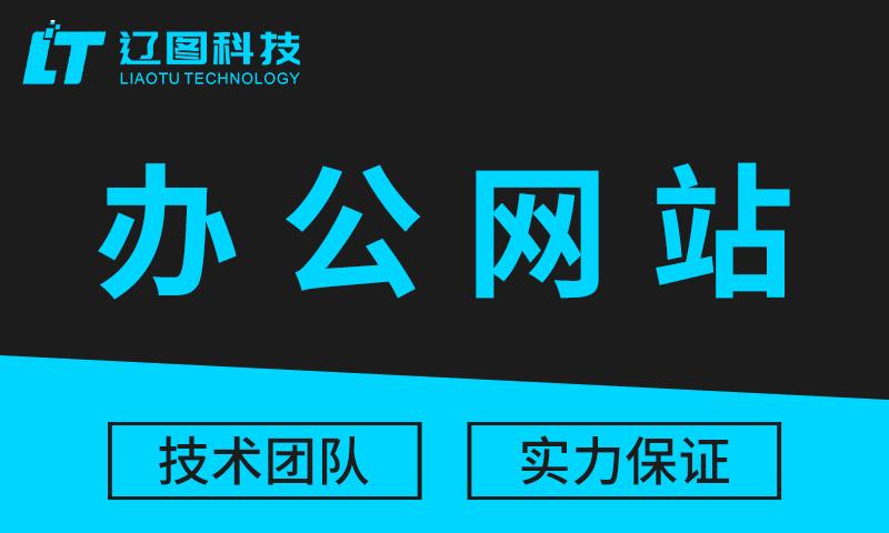 行政管理软件开发政府网站政府系统软件政府办公