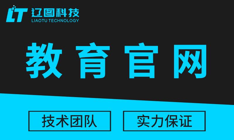 教育软件开发学校网站学校官网教育营销培训机构