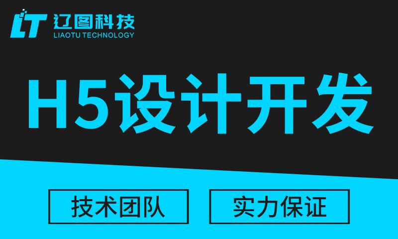网站建站政府企业学校办公系统管理软件定制建设H5设计制作开发