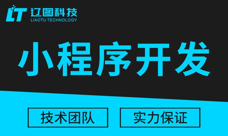 微信小程序开发微信开发专业对接企业微信