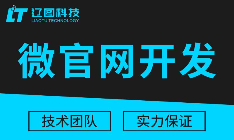 微官网微信开发微信公众号开发微信小程序公众平台开发H5开发