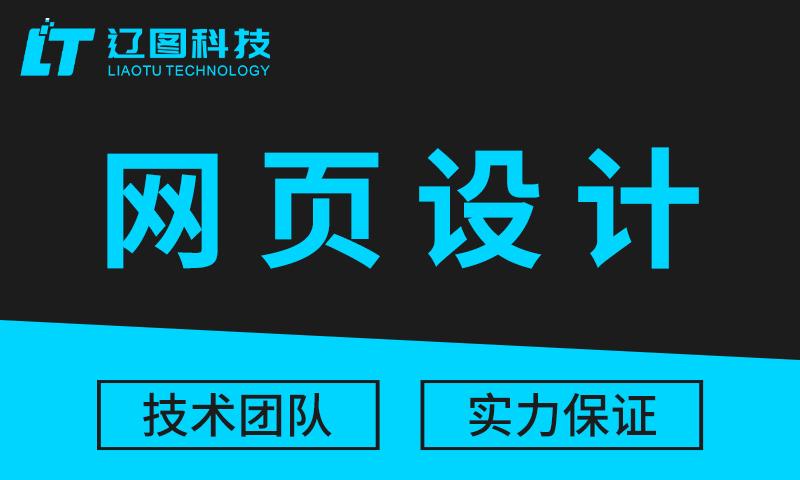 网页设计活动专题设计网站设计WEB产品界面设计网站UI