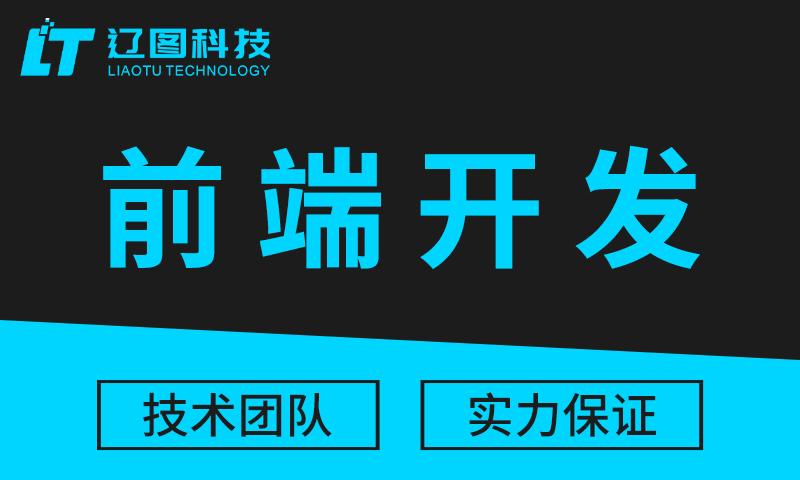辽图科技官网手机电商商城企业网站前端开发UIH5设计