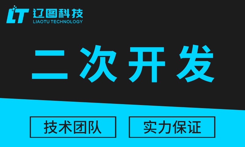网站制作二次开发电商网站仿站网站二次开发企业网站建设手机网站
