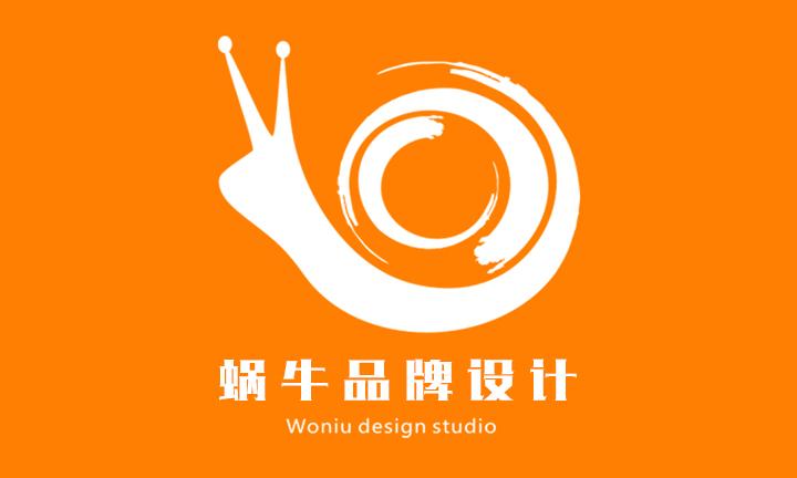 蜗牛品牌设计一对一沟通原创包你满意
