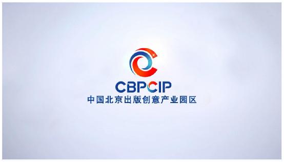 中国北京出版创意产业园-《出版园宣传片》