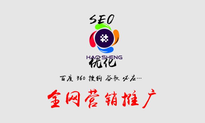 全网营销推广线上品牌背书SEO优化