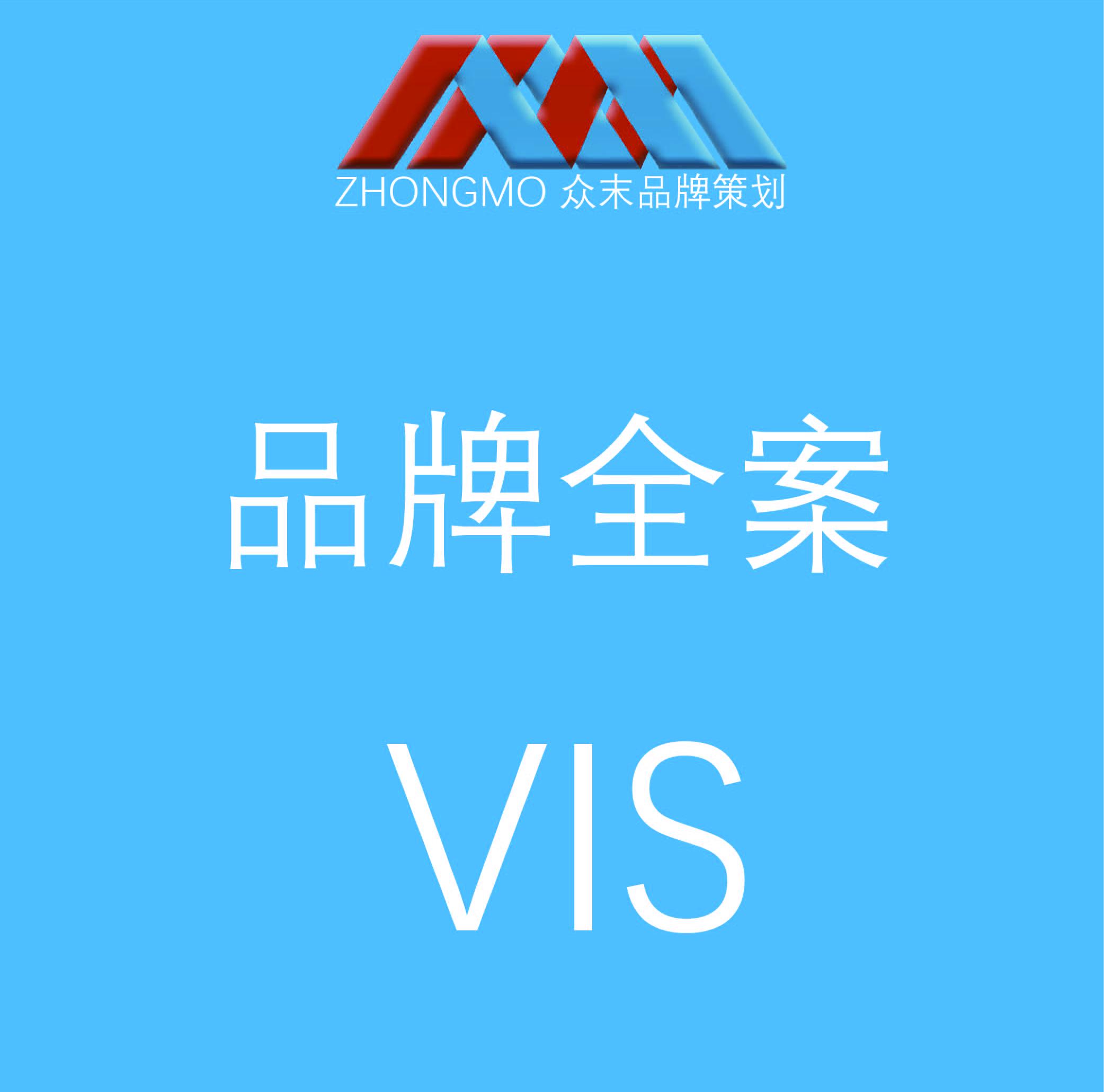 品牌全案VIS设计