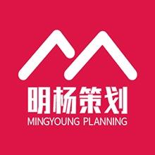 深圳明杨品牌策划