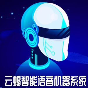 云蝠智能电话机器人-语音机器人-外呼机器人