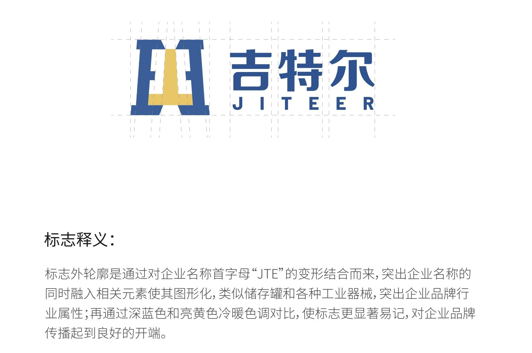 吉特尔logo设计