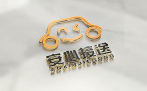 安心租车-logo设计