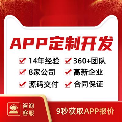 行业信息化软件系统开发建设APP开发