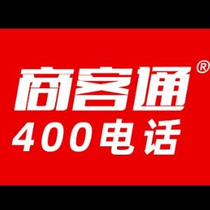 智能400电话赠送体验(仅限公司或个体工商户申请)