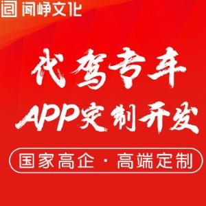 代驾打车软件APP开发定制车队管理app制作设计物流运输系统